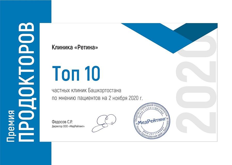 Всероссийская премия ПРОДОКТОРОВ 2020